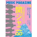 MUSIC MAGAZINE 2017年9月号 Magazine