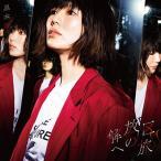 黒木渚 解放区への旅 (A) [CD+DVD]<初回限定盤> 12cmCD Single