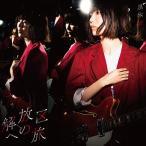 黒木渚 解放区への旅 (B) [CD+冊子]<初回限定盤> 12cmCD Single