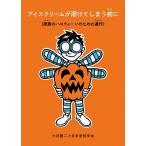 小沢健二と日米恐怖学会 アイスクリームが溶けてしまう前に(家族のハロウィーンのための連作) Book