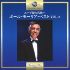 Paul Mauriat ���������ο�����ݡ��롦�⡼�ꥢ���٥��� VOL.2 CD