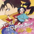 Lily's Blow 花の影/泥沼 Break Down [CD+DVD]<TVアニメ「信長の忍び」盤> 12cmCD Single