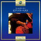 リベルタンゴ〜ピアソラ・ベスト CD