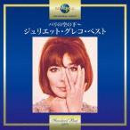 Juliette Greco パリの空の下〜ジュリエット・グレコ・ベスト CD