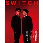 福山雅治 SWITCH Vol.35 No.9 (2017年9月号) Book