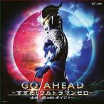 水木一郎 GO AHEAD〜すすめウルトラマンゼロ〜 CD