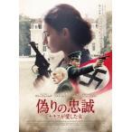 偽りの忠誠 ナチスが愛した女 DVD