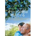 オリーブの樹は呼んでいる DVD