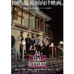 At the terrace テラスにて Blu-ray Disc