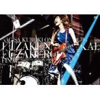 黒木渚 LIVE DVD 黒木渚 ONEMAN TOUR 「ふざけんな世界、ふざけろよ」FINAL 2016.06.03 東京国際フォーラム ホールC DVD