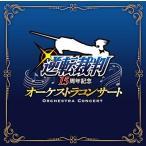 栗田博文 逆転裁判 15周年記念オーケストラコンサート CD