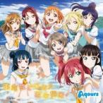 Aqours ͦ���Ϥɤ���?���ζ���! 12cmCD Single