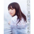 与田祐希 乃木坂46 与田祐希ファースト写真集『日向の温度』 Book