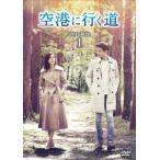 空港に行く道 DVD-BOX1 DVD ※特典あり