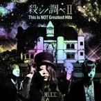 MUCC 殺シノ調べII This is NOT Greatest Hits<完全限定生産盤> CD