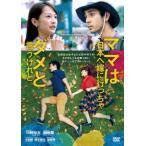 ジエン・マンシュー ママは日本へ嫁に行っちゃダメと言うけれど。 DVD