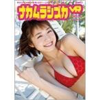 中村静香 ナカムラシズカVR Book