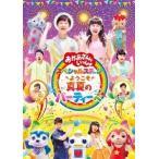 NHK「おかあさんといっしょ」 スペシャルステージ 〜ようこそ、真夏のパーティーへ〜 DVD 特典あり