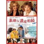 素敵な遺産相続 DVD