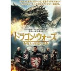 ドラゴン・ウォーズ 戦士と邪悪な民 DVD