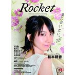Rocket vol.8 Book