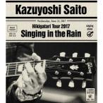 斉藤和義 斉藤和義 弾き語りツアー2017 雨に歌えば Live at 中野サンプラザ 2017.06.21 CD