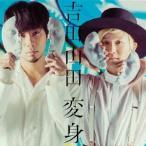 吉田山田 変身 [CD+DVD]<初回デラックス盤> CD