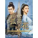 孤高の花〜General&I〜 DVD-BOX2 DVD