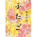 藤崎彩織 (SEKAI NO OWARI) ふたご Book