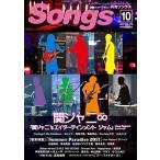 月刊SONGS 2017年10月号 Vol.178 Magazine