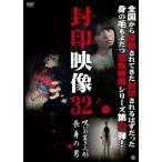 封印映像32 呪いの生き人形 長身の男 DVD