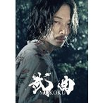 熊切和嘉 武曲 MUKOKU [Blu-ray Disc+DVD] Blu-ray Disc 特典あり