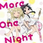 水瀬いのり More One Night 12cmCD Single