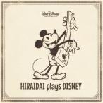 平井大 HIRAIDAI plays DISNEY CD