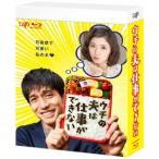 錦戸亮 ウチの夫は仕事ができない Blu-ray BOX Blu-ray Disc