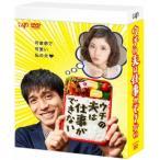 錦戸亮 ウチの夫は仕事ができない DVD-BOX DVD