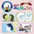 ザ・ベスト NHK みんなのうた CD
