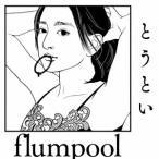 flumpool とうとい [CD+DVD]<初回限定盤> 12cmCD Single 特典あり