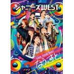 ジャニーズWEST ジャニーズWEST LIVE TOUR 2017 なうぇすと<通常盤> DVD