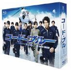 山下智久 コード・ブルー -ドクターヘリ緊急救命- THE THIRD SEASON Blu-ray BOX Blu-ray Disc 特典あり