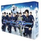 山下智久 コード・ブルー -ドクターヘリ緊急救命- THE THIRD SEASON DVD-BOX DVD 特典あり