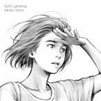 矢野顕子 Soft Landing<通常盤> CD 特典あり