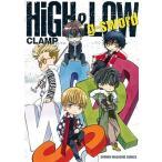 CLAMP HiGH&LOW g-sword COMIC