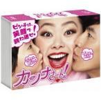 渡辺直美 カンナさーん! DVD-BOX DVD