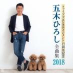 ファイブズエンタテインメント15周年記念 五木ひろし全曲集2018