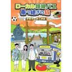 ローカル路線バス乗り継ぎの旅 御殿場 直江津編  DVD