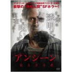 アンシーン/見えざる者 DVD