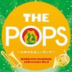 �������������ɥ��������ȥ� ���ľ�� NEW RECORDING collections No.3 THE POPS �����ͥ�&�ߥ塼������� CD
