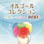 オルゴールコレクション〜世界に一つだけの花BEST〜 CD