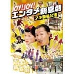 吉本新喜劇 Joy!Joy!エンタメ新喜劇〜吉本新喜劇アキ座長公演〜 DVD 特典あり